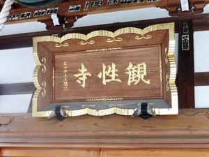 観性寺 (4)