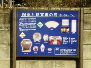 陶器と良寛書の館 (2)