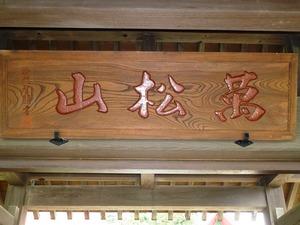 桂昌寺 (2)