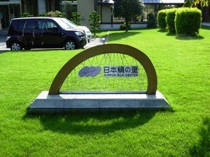 日本絹の里 (11)