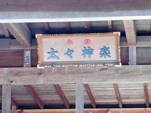 植野稲荷神社 (10)