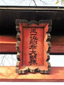 高浜駒形神社 (2)