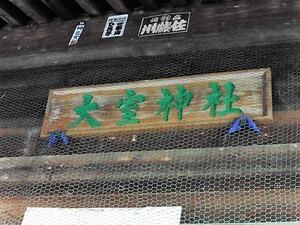 東大室神社 (5)