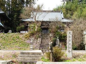 日輪寺 (1)