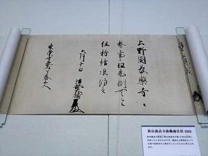 県立歴史博物館 (27)