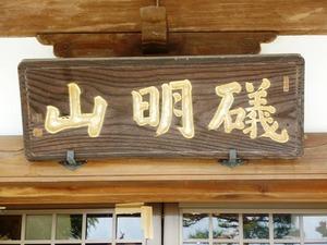 松岸寺 (4)