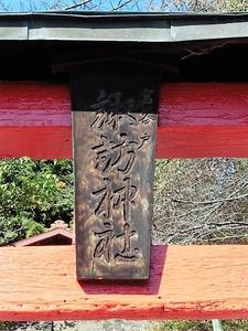 宮谷戸諏訪神社 (2)