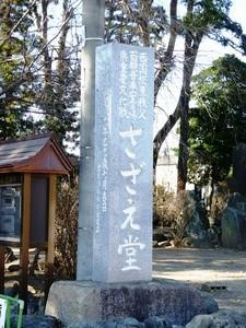 曹源寺さざえ堂 (2)