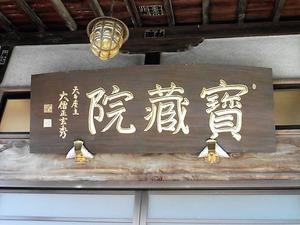 正法寺 (2)