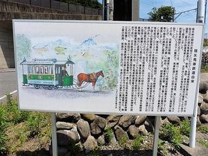 碓氷馬車鉄道顕彰碑 (2)