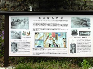 水沼製糸場跡 (1)