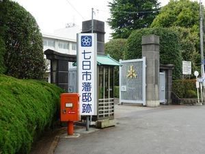 七日市藩邸跡 (2)