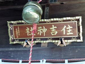 市之関住吉神社 (7)