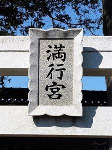 満行神社 (2)