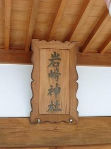 岩崎神社 (5)