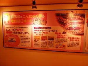 こんにゃく博物館 (3)