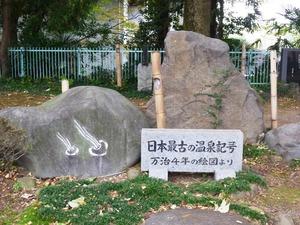温泉マークの碑