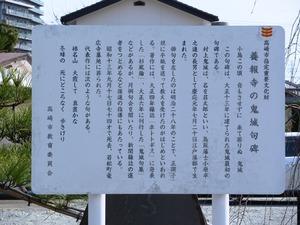 村上鬼城句碑 (1)