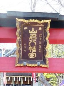 山名八幡宮 (3)
