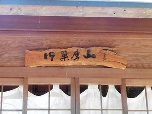 宝蔵寺 (10)