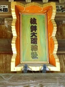 抜鉾神社 (3)