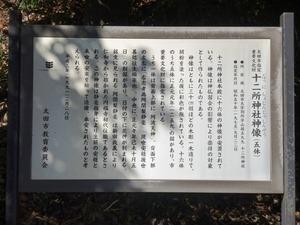 十二所神社 (3)