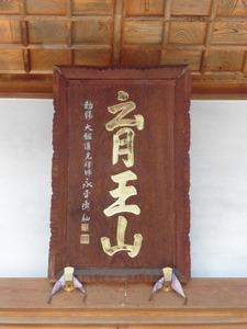 萬松寺 (5)