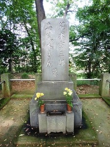 荒木寅三郎の墓 (3)