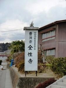 全性寺 (1)