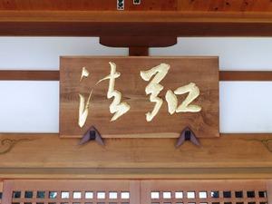 南光寺 (4)
