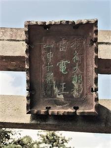 馬場稲荷神社 (3)