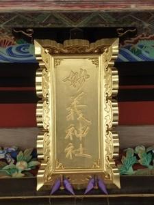 妙義神社 (7)