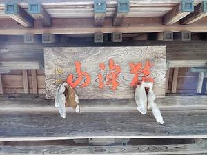 鷹林寺 (4)