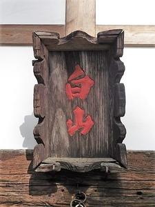 西小野神社 (4)