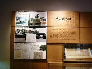 高山彦九郎記念館 (5)