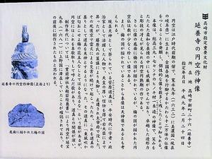 延養寺 (7)