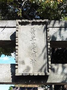 中村早尾神社 (2)