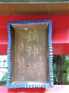 鏑神社 (2)
