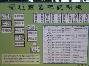 天増寺 (9)