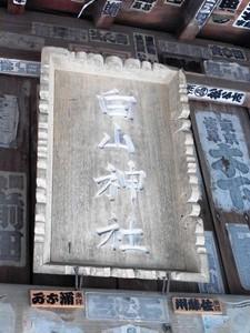 白山神社 (3)