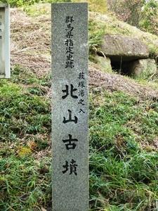 太田藪塚・北山古墳 (3)