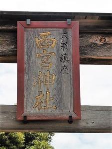 大泉西宮神社 (2)