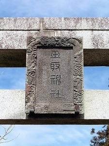 玉取神社 (2)