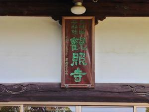 観照寺 (4)