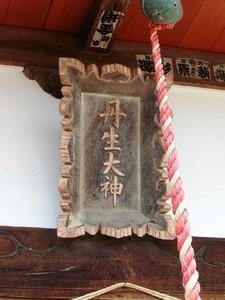 丹生神社 (3)