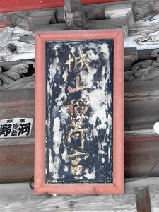 城山稲荷神社 (3)