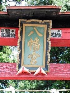 坂本八幡宮 (2)