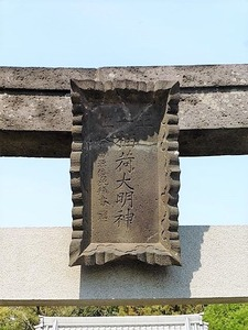 鍋谷稲荷神社 (2)