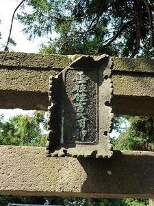 市之関住吉神社 (3)