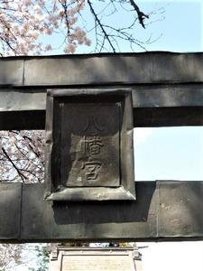 下八幡宮 (3)